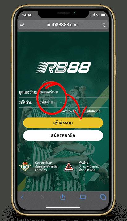 ล็อคอิน rb88