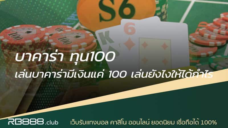 บาคาร่า ทุน100