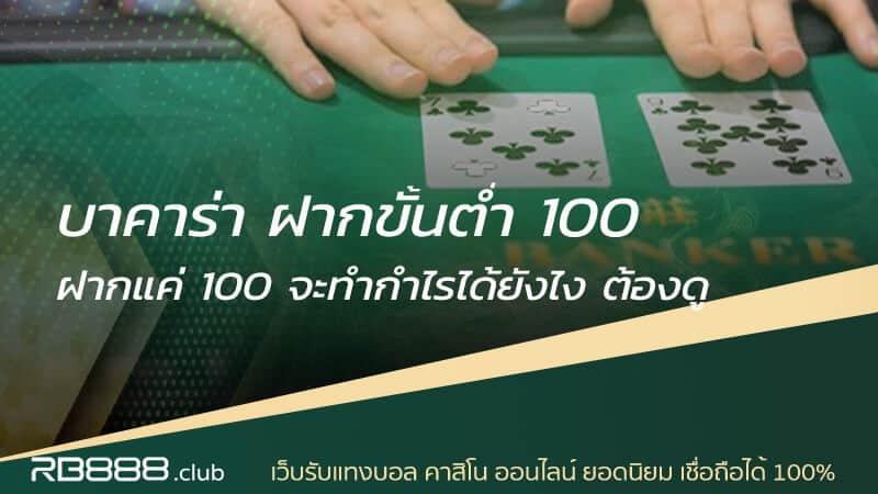 บาคาร่า ฝากขั้นต่ำ 100