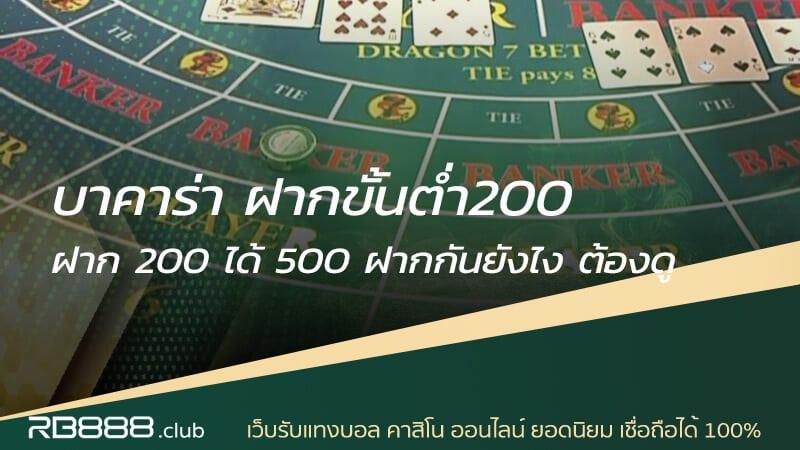 บาคาร่า ฝากขั้นต่ำ200